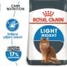 Royal canin Feline Light 2kg
